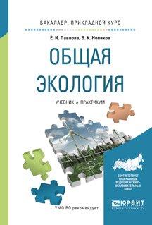 Общая экология. Учебник и практикум для прикладного бакалавриата