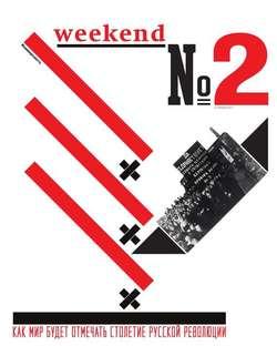 Коммерсантъ Weekend 02-2017