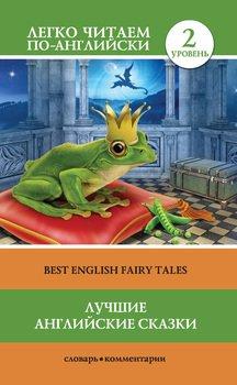 Лучшие английские сказки / Best english fairy tales