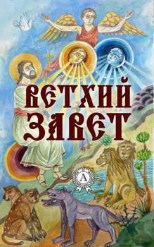 Ветхий Завет