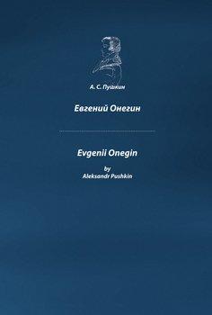 Evgenii Onegin / Евгений Онегин