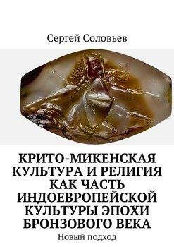 Крито-микенская культура ирелигия как часть индоевропейской культуры эпохи бронзовоговека. Новый подход