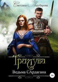 Трилуна. Ведьма Сардагана