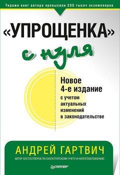 «Упрощенка» снуля. Новое 4-е издание с учетом актуальных изменений в законодательстве