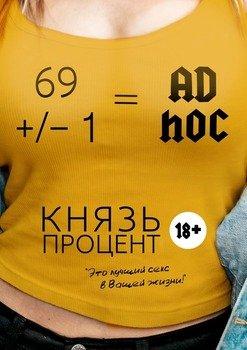 69+/– 1= Adhoc