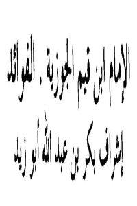 Фаваид. Полезные наставления