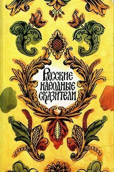 Русские народные сказители