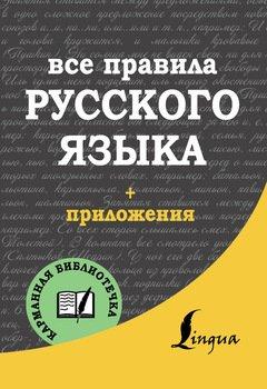 Все правила русского языка