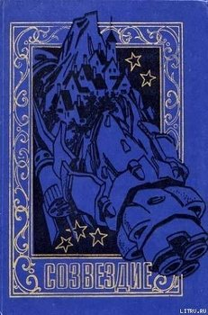 Созвездие. Сборник научно-фантастических рассказов и повестей