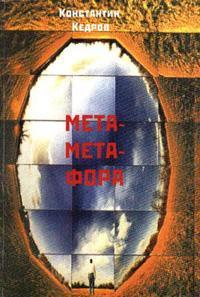 Метаметафора
