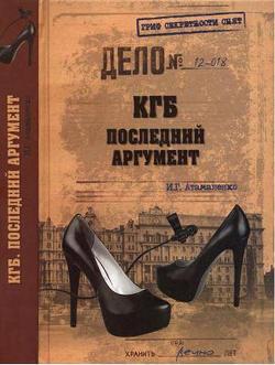 КГБ. Последний аргумент