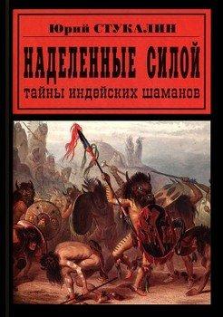Наделенные силой. Тайны индейских шаманов