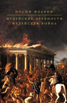 Иудейские древности. Иудейская война
