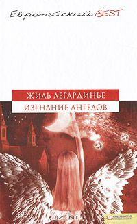 Изгнание ангелов