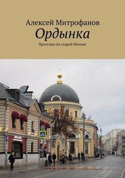 Ордынка. Прогулки по старой Москве