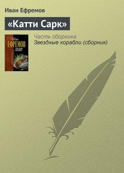 «Катти Сарк»
