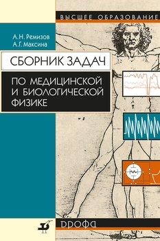 Сборник задач по медицинской и биологической физике