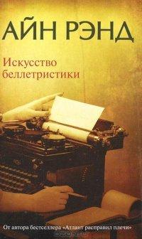Искусство беллетристики. Руководство для писателей и читателей