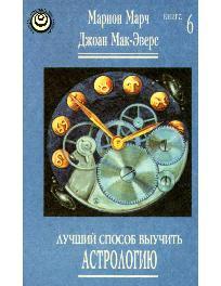 Лучший способ выучить астрологию. Книга 6