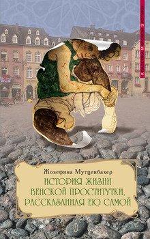 История жизни венской проститутки, рассказанная ею самой