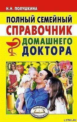 Полный семейный справочник домашнего доктора