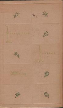 Книга Жонглеры