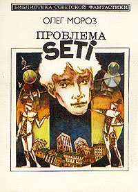 Проблема SETI