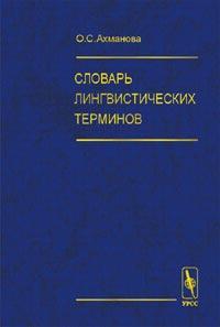 Словарь лингвистических терминов