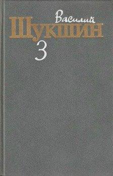 Собрание сочинений в трех томах. Том 3.