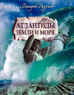 Атлантиды земли и моря