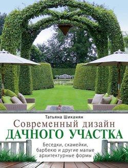 Современный дизайн дачного участка. Беседки, скамейки, барбекю и другие малые архитектурные формы