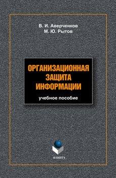 Организационная защита информации: учебное пособие