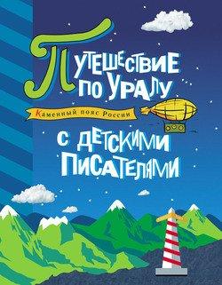 Каменный пояс России. Путешествие по Уралу с детскими писателями