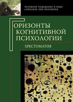 Горизонты когнитивной психологии. Хрестоматия