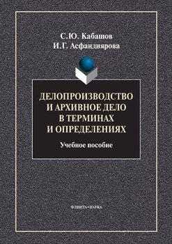 Делопроизводство и архивное дело в терминах и определениях