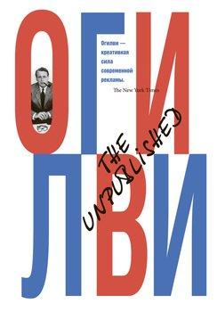 The Unpublished
