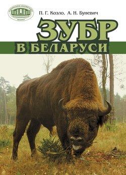 Книга Зубр в Беларуси
