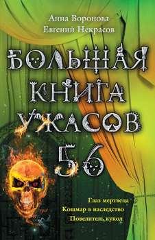 Большая книга ужасов – 56