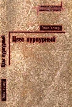 Скачать бесплатно книгу элис уокер цвет пурпурный в формате fb2.