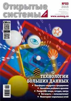 Обложка книги Открытые системы. СУБД №03/2010