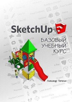 SketchUp. Базовый учебныйкурс