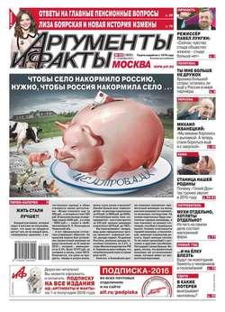 Аргументы и факты Москва 50-2015