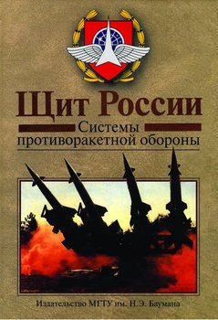Щит России. Системы противоракетной обороны.