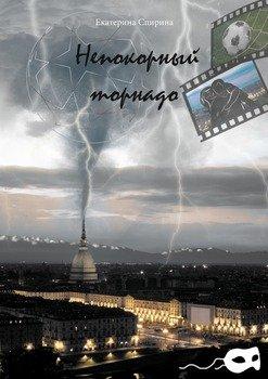 Непокорный торнадо
