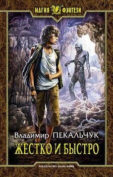 Читать книгу владимир пекальчук жестко и быстро