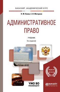 Административное право 5-е изд., пер. и доп. Учебник для академического бакалавриата