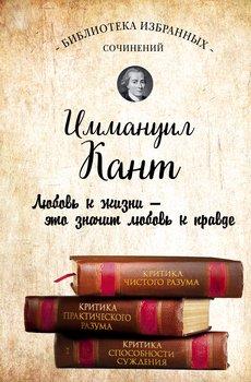 Иммануил Кант. Критика чистого разума. Критика практического разума. Критика способности суждения