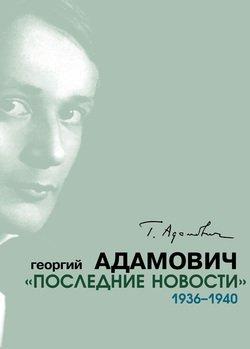 «Последние новости». 1936–1940