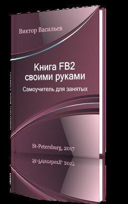 Книга FB2 своими руками. Самоучитель для занятых