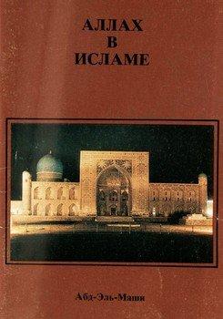 Аллах в Исламе